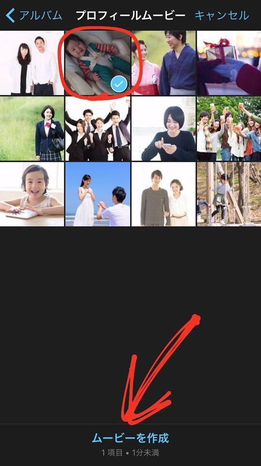 2.使用する写真を選択