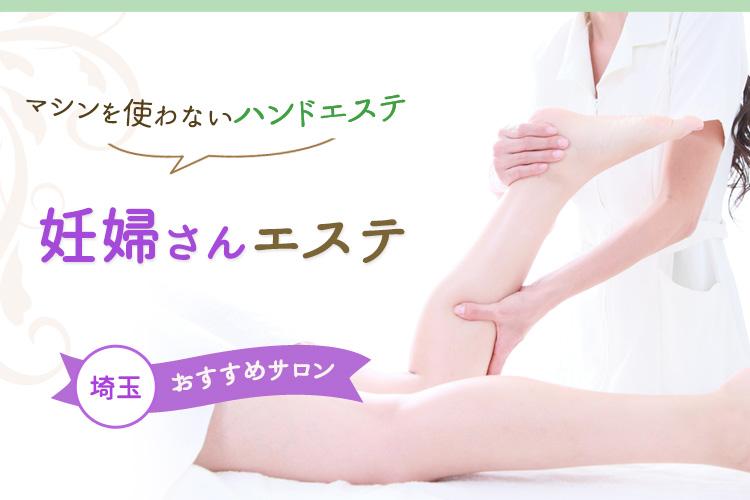マタニティブライダルエステ(埼玉)